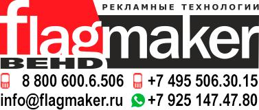 FLAGMAKER.RU